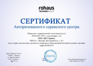 сертификат от rohaus