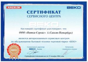 сертификат от беко