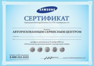 сертификат от самсунг